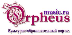 OrpheusMusic.Ru: новости музыки и шоу-бизнеса, искусство, культура, мода, образование