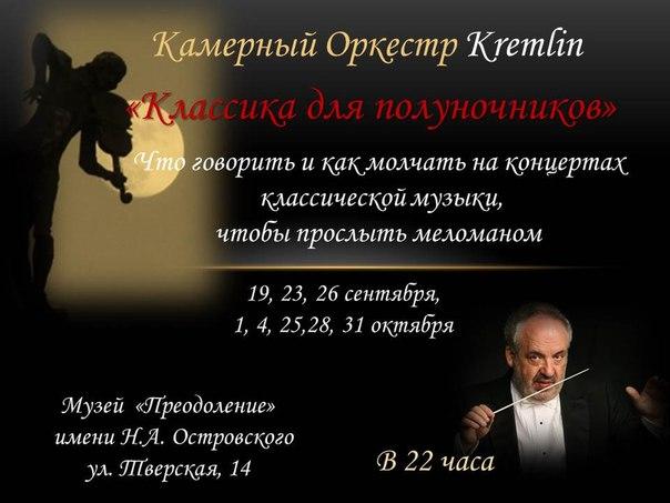 В Москве пройдет цикл концертов