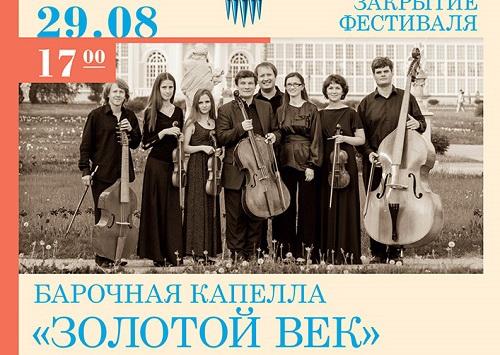 В Москве пройдет торжественное закрытие фестиваля «Органные вечера в Кусково»