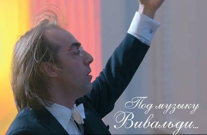 В Москве пройдет фестиваль к юбилею дирижера и пианиста Фабио Мастранджело