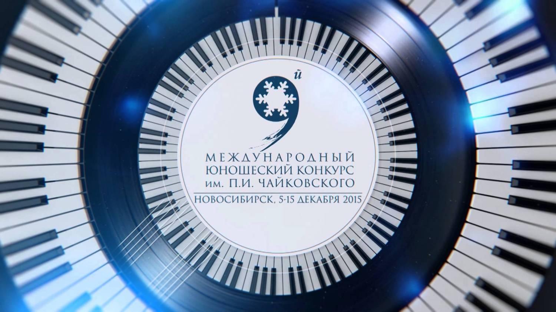 В Новосибирске пройдет IX Международный юношеский конкурс им. Петра Чайковского