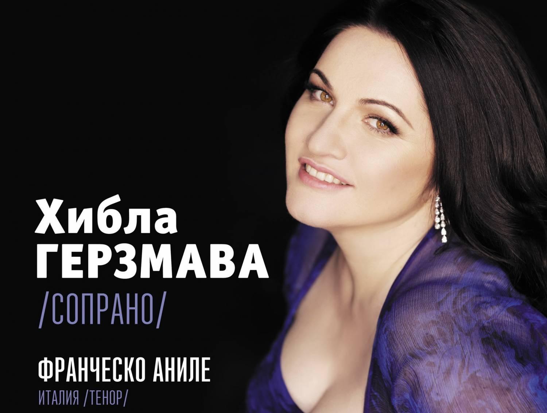 В Москве состоится новогодний благотворительный концерт Хиблы Герзмавы