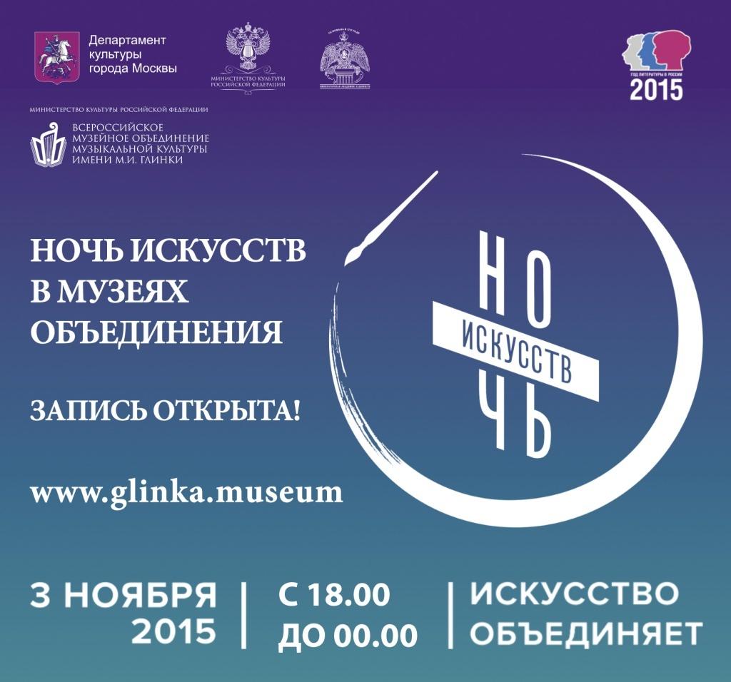 Ночь искусств с сюрпризами пройдет в Москве