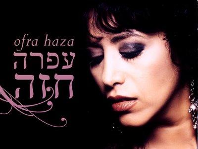 Офра Хаза